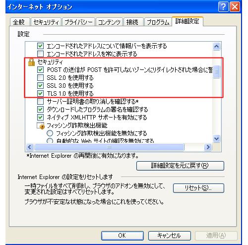 【Windows Internet Explorer 7.0】をお使いの方へ